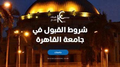 شروط القبول في جامعة القاهرة