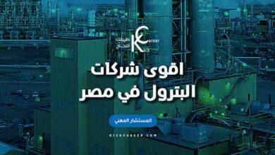 اقوى شركات البترول في مصر