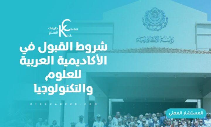 شروط القبول في الأكاديمية العربية للعلوم والتكنولوجيا