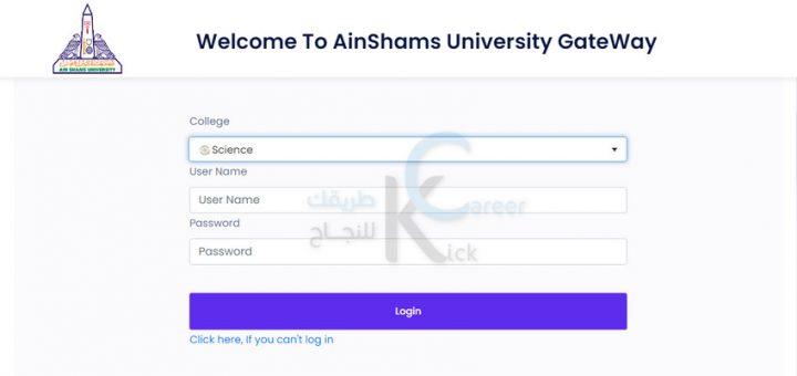 البوابة الإلكترونية طلاب جامعة عين شمس