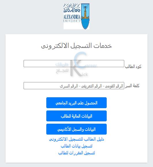 شروط القبول في جامعة الإسكندرية