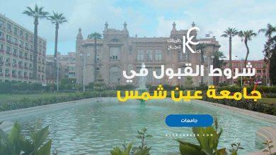 شروط القبول في جامعة عين شمس