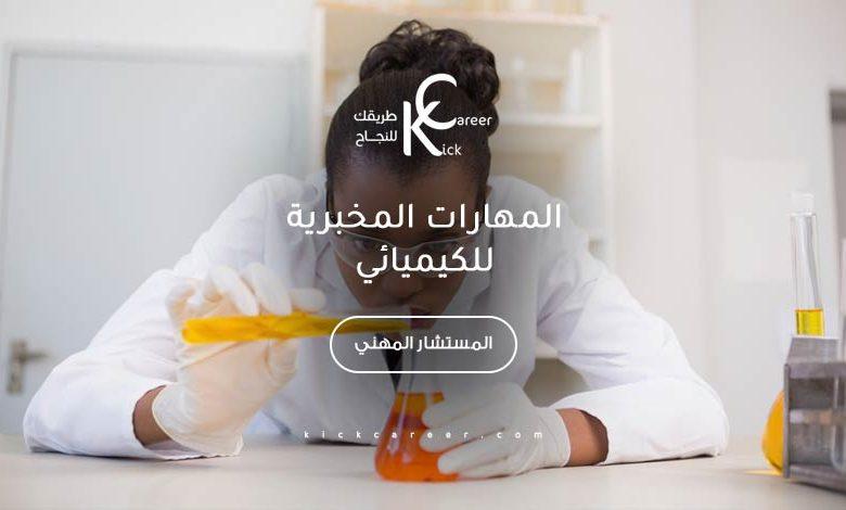 أهم المهارات المخبرية للكيميائي