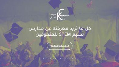 كل ما تريد معرفته عن مدارس ستيم STEM للمتفوقين