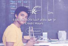 ما هو نظام الساعات المعتمدة Credit Hours