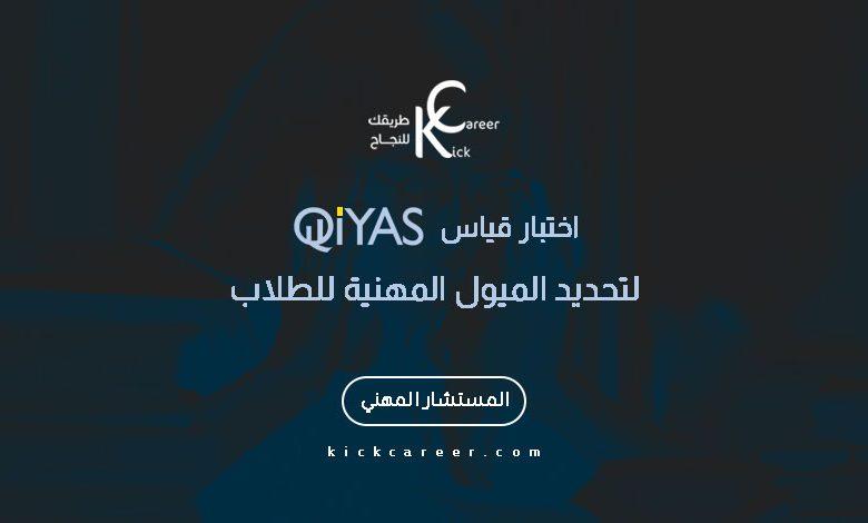 اختبار قياس Qiyas لتحديد الميول المهنية للطلاب