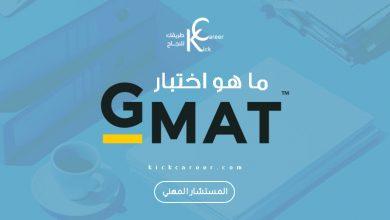 ما هو اختبار GMAT؟